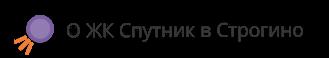 Квартал Спутник в Строгино