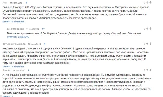 Дискуссии о ЖК «Спутник» на Форуме о ЖКХ