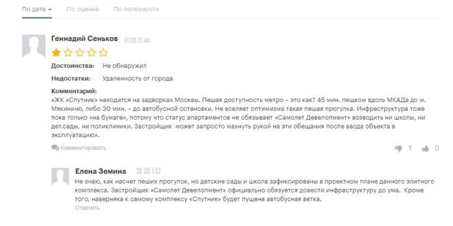 Дискуссия о ЖК «Спутник» на портале Avaho