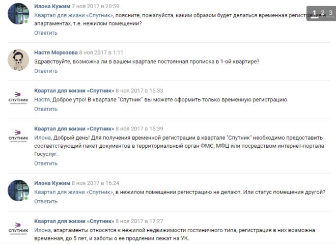 Консультация дольщиков о прописке в ЖК «Спутник»