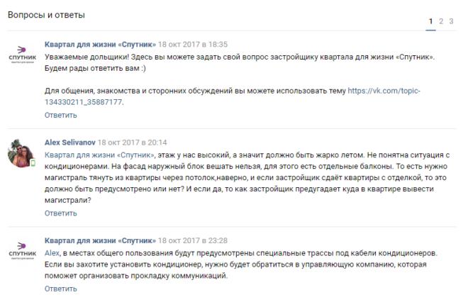 Обсуждение комплекса «Спутник» в официальной группе в ВК