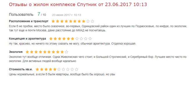 Отзывы о ЖК «Спутник» на портале Restate